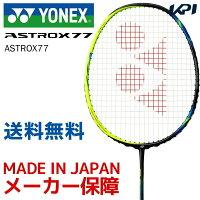 「2017新製品」YONEX(ヨネックス)「ASTROX77(アストロクス77) AX77」バドミントンラケットの画像