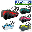 【ポイント10倍】「2016新製品」YONEX(ヨネックス)「ラケットバッグ6(リュック付)テニス6本用 BAG1722R」テニスバッグ