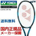 「新デザイン」「2016新製品」YONEX(ヨネックス)「EZONE DR 98(Eゾーン ディーアール 98)ブラック×ブルー EZD98-188」硬式テニス...