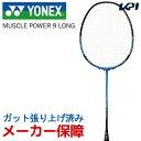 ヨネックス YONEX バドミントンバドミントンラケット MUSCLE POWER 9 LONG マッスルパワー9ロング ガット張り上げ済み MP9LG-002