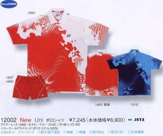 YONEX ( Yonex ) Uni ユニポロ shirt 12002