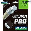 YONEX(ヨネックス)「AERONSUPER 850 PRO(エアロンスーパー850プロ)ATG850P」硬式テニスストリング(ガット)【kpi_soy】