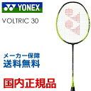 【全品10%OFFクーポン対象】ヨネックス YONEX バドミントンバドミントンラケット VOLTRIC 30 (ボルトリック30) VT30-763