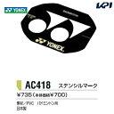 『1000円引クーポン対象』YONEX(ヨネックス)「ステンシルマーク(バドミントン用)」AC418【KPI】
