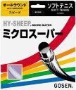 GOSEN(ゴーセン)「ハイシープミクロスーパー」ss202ソフトテニスストリング(ガット)[ネコポス可]【kpi24】
