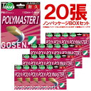 『即日出荷』 「ノンパッケージ・20張セット」GOSEN(ゴーセン)「エフジー ポリマスター1(FG POLYMASTER I) ボックス(TS010W20P)」硬式テニスストリング(ガット)「あす楽対応」