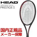 ヘッド HEAD 硬式テニスラケット Graphene Touch Prestige S プレステージS 232548 ヘッドテニスセンサー対応