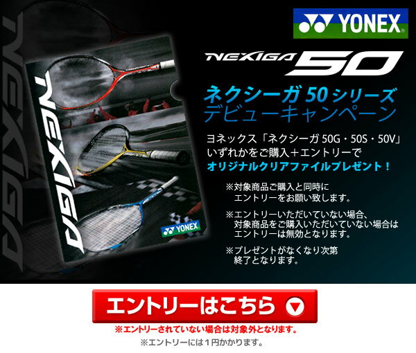 【ヨネックス】ネクシーガ50シリーズ購入でプレゼ...の商品画像