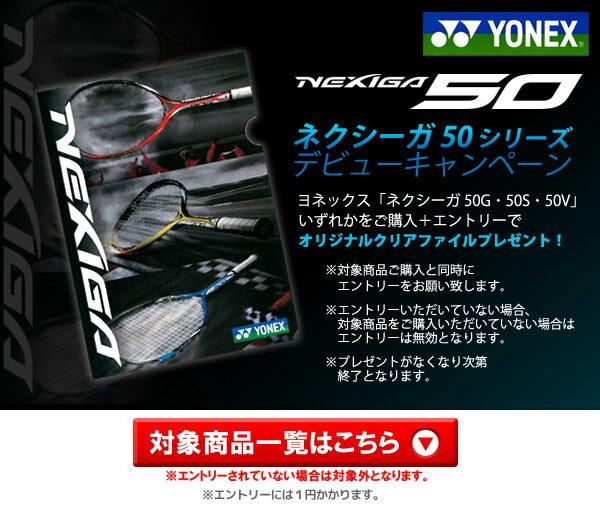 【ヨネックス】ネクシーガ50シリーズ購入でプレ...の紹介画像2