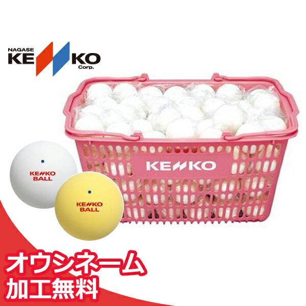 ケンコー 公認球 ソフトテニスボールかご入りセッ...の商品画像