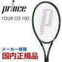 プリンス Prince テニス硬式テニスラケット TOUR O3 100 (ツアーオースリー100) 7TJ076