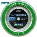 羽毛球 - YONEX(ヨネックス)「BG66 ULTIMAX(BG66アルティマックス) 100mロール BG66UM-1」 バドミントンストリング(ガット)【smtb-k】【kb】【kpisports】
