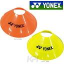 「2017新製品」YONEX(ヨネックス)「マーカーコーン(8枚入)専用袋付 AC511」