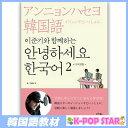 イ ジュンギと一緒にアンニョンハセヨ韓国語2 [本+音声CD2枚](日本語版) イ・ジュンギ