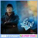 ヒーラー OST (KBS TVドラマ)(韓国盤) / ドラマ OST