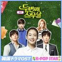 二度目の二十歳 韓国ドラマOST (tvN) (韓国盤) [CD]