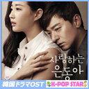 愛するウンドン 韓国ドラマOST (JTBC) [CD]