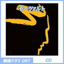 モーツァルト 韓国ミュージカルOST(韓国盤)(1CD)