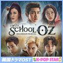 ミュージカル スクールOZ OST (韓国盤) [CD]