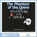 The Phantom of the Opera OST : Korean Casting (Korea Version)(韓国盤)