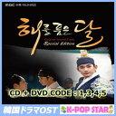 太陽を抱いた月 韓国ドラマOST (MBC) (CD DVD スペシャルエディション) (韓国版)