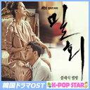 ドラマ「密会」 - クラシックアルバム(2CD)(JTBC TVドラマ)(韓国版)(韓国盤) / 韓国ドラマOST