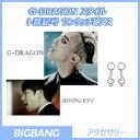 楽天K-Pop StarG-DRAGON/ SEOUNG KYU style ト音記号ワンタッチピアス