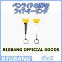 BIGBANG ペンライトキーリング カラーBLACK, WHITE YG 公式グッズ