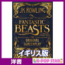 洋書(ORIGINAL) /「イギリス版」 Fantastic Beasts and Where to Find Them: The Original Screenplay