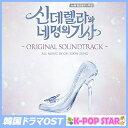 シンデレラと4人の騎士 OST (2CD) (tvNドラマ)