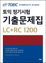 ETS TOEIC�̒����o���WLC + RC 1200