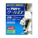 アレルギー 目薬 通販