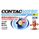 【第2類医薬品】コンタック600ファースト20カプセル(セルフメディケーション税制対象)