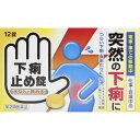 下痢止め錠 クニヒロ 12錠【第2類医薬品】