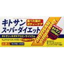 【メタボリック キトサン アフターダイエットと同じ処方 】キトサンスーパーダイエット 6粒×60包