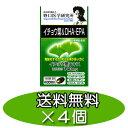 【送料無料/セット割】野口医学研究所 イチョウ葉&DHA+EPA 60カプセル×4個