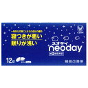 【第(2)類医薬品】大正製薬 ネオデイ 12T