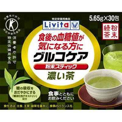 【特定保健用食品】リビタ グルコケア 粉末スティック 濃い茶 (5.65g×30包)