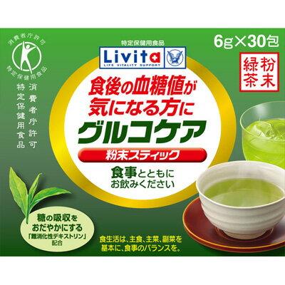 【特定保健用食品】リビタ グルコケア 粉末スティック(6g×30包入)