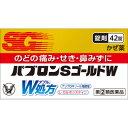 【第(2)類医薬品】大正製薬 パブロンSゴールドW 錠 42錠