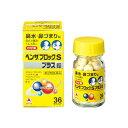 【第(2)類医薬品】ベンザブロックSプラス錠 36錠