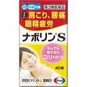 【第3類医薬品】エーザイ ナボリンS 40錠(セルフメディケーション税制対象)