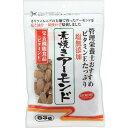 管理栄養士おすすめ素焼きアーモンド(83g)【賞味期限201...