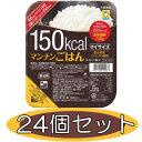 大塚食品 マイサイズ マンナンごはん 1ケース【140g×24個入】