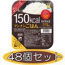 【送料無料】大塚食品 マイサイズ マンナンごはん 2ケース【140g×24個入×2箱】