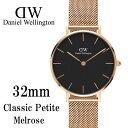 ダニエルウェリントン Daniel Wellington 腕時計レディース Classic Petite  32mm ローズ DW00100161【海外正規品】