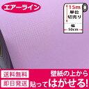 壁紙 シール 【 お得な壁紙15mセット 】 はがせる クロス のり付き 無地 [紫・バイオレット] 貼ってはがせる 壁紙シール リメイクシート ウォールステッカー インテリアシート カッティングシート 輸入壁紙 DIY リフォーム 賃貸OK 模様替え 新生活