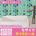 モザイクタイル シート 【2枚入×3セット】 キッチン リフ...