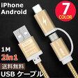 【送料無料】 iphone 用 Android 用 カラフル micro USB ケーブル 全7色 アンドロイド 用 マイクロ USB スマホ充電ケーブル おしゃれ 可愛い スマホケース 携帯ケース 05P29Jul16