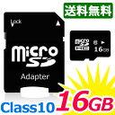 microSDHC メモリーカード microSD 16GB SDHC class10 アダプター付き スマートフォン各種 デジカメ タブレット 携帯電話 簡易パッケージ ノーブランド マイクロSD ストレージ 外部メモリ 記録用メモリ 大容量 ビデオカメラ ドライブレコーダー